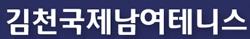 김천국제남여테니스대회